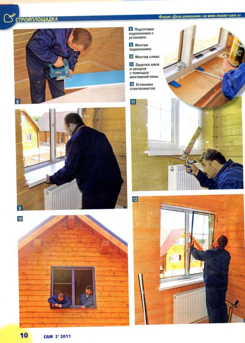 Установка пластикового окна в доме своими руками