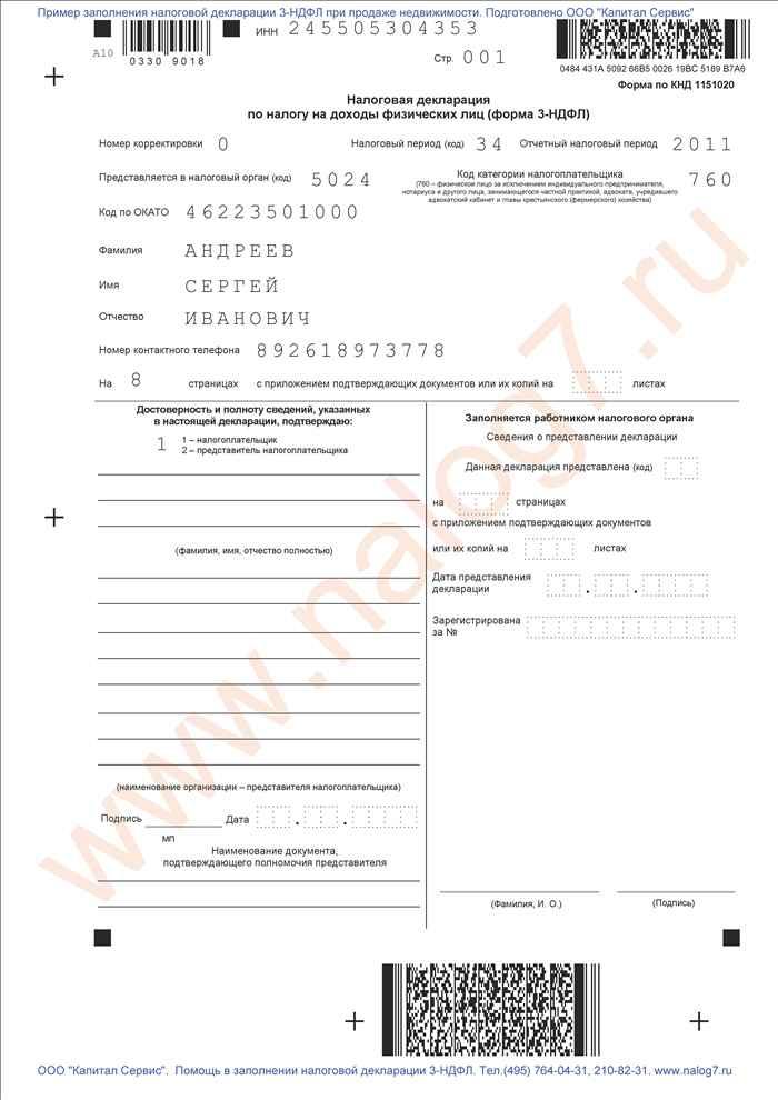Договор Купли-продажи Токарного Станка Образец - фото 4