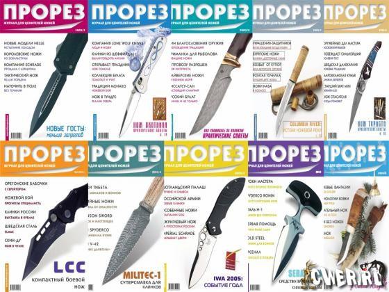 Ножи из нержавеющей стали своими руками