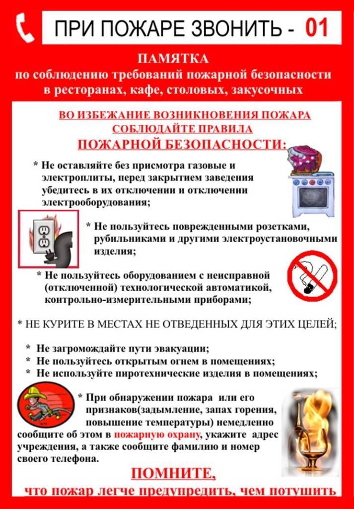 инструкция по пожарной безопасности для населения - фото 8