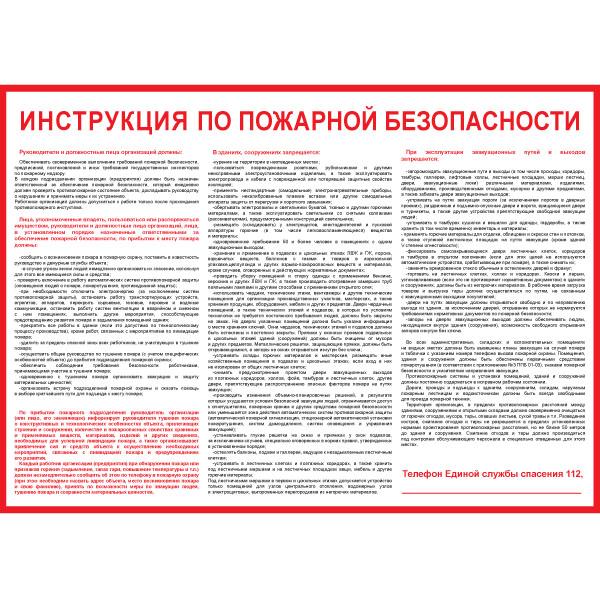 инструкция по пожарной безопасности на пилораме скачать img-1