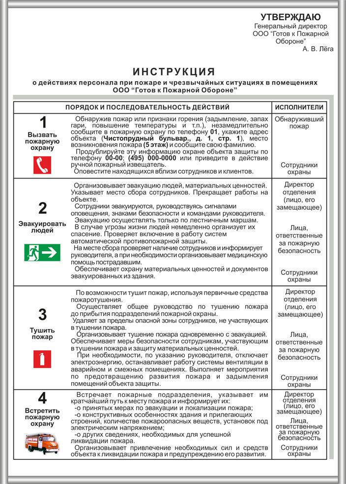 инструкция по эвакуации сотрудников для паспорта безопасности