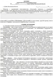 договор на модернизацию оборудования образец